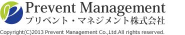 プリベント・マネジメント株式会社